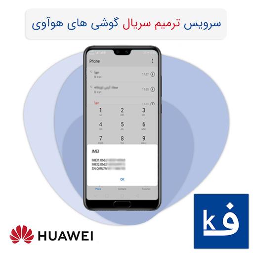 سرویس آنلاین ترمیم سریال هوآوی - Huawei IMEI & SN Repair