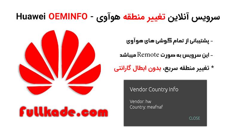 سرویس آنلاین تغییر منطقه هوآوی – Huawei OEMINFO
