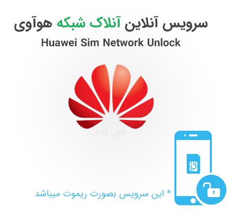 سرویس آنلاین آنلاک شبکه هوآوی | Huawei Sim Network Unlock