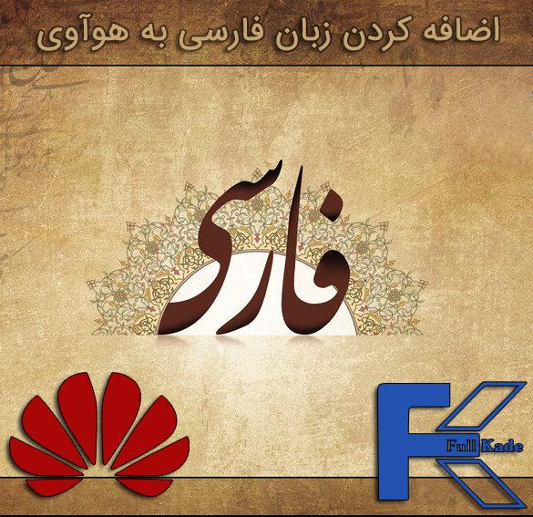 سرویس آنلاین اضافه کردن زبان فارسی به هوآوی (منو و کیبورد)