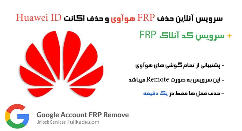 سرویس آنلاین حذف FRP هوآوی و حذف اکانت Huawei ID