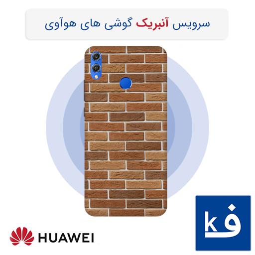 سرویس آنلاین آنبریک هواوی (ایجاد مجوز فلش از فست بوت)   Huawei Unbrick